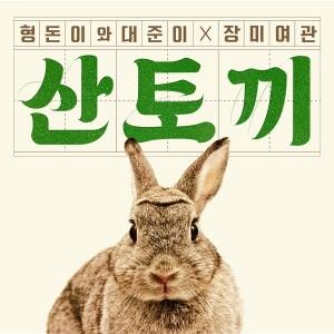 형돈이와대준이X장미여관 - 산토끼 [싱글] [REC,MIX,MA] Mixed by 김대성